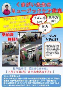 ミュージックケア教室