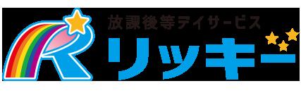 リッキー西多賀/リッキー柳生/リッキー南仙台/リッキー角田