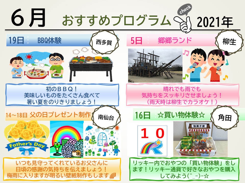 202106_rickey_support_program_r